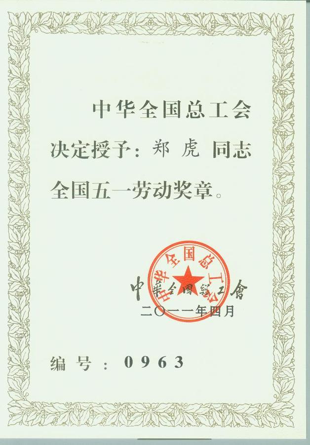 鄭虎全國五一勞動獎章1.jpg