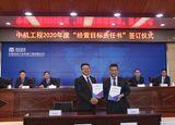 党委书记、董事长王瑞卿,党委副书记、总经理白荣旭签订《经营目标责任书》