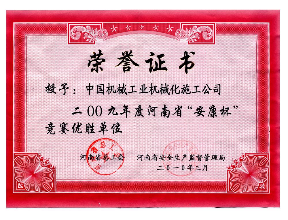 """2009年度河南省""""安康杯""""竞赛优胜单位"""