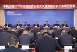 中机工程召开2020年党建工作会暨党风廉政建设和反腐败工作会