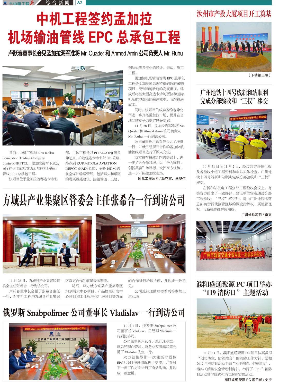 《金沙国际(www.403.net)报》201602.jpg
