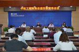 公司召开财务总监任职宣布会议