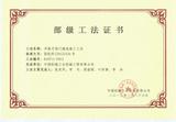 浮箱式坞门建造施工工法证书