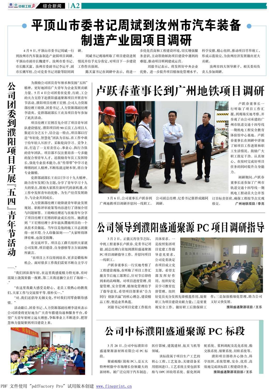 中机工程报2018年5月定版-2.jpg