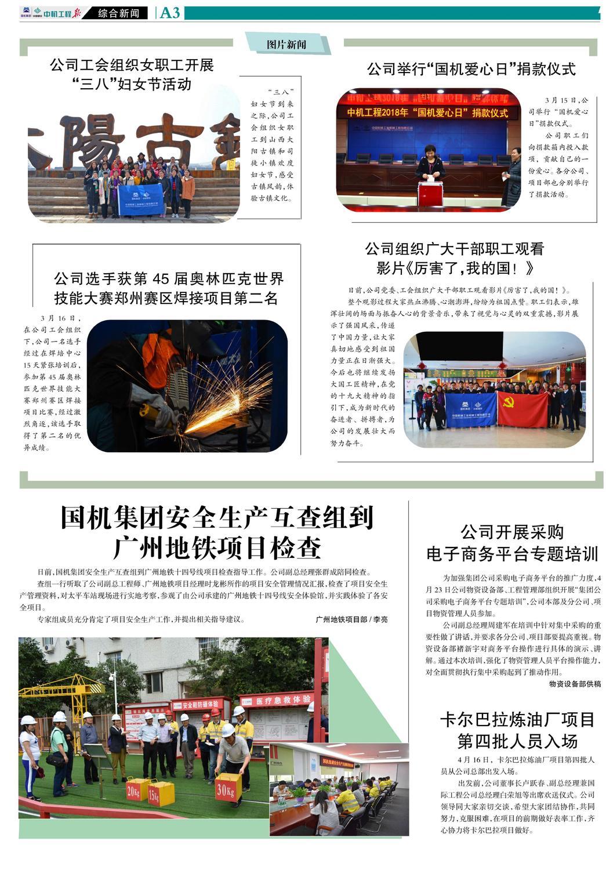 中机工程报2018年5月定版-3.jpg
