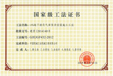 LPG地下液化气库竖井安装施工工法证书