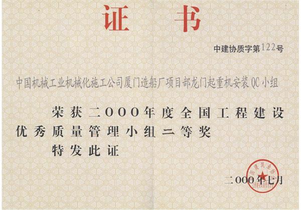 2000年全国工程建设优秀质量管理小组二等奖