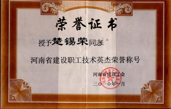 2010河南省建設職工技術英杰.jpg