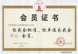 中国建筑业协会会员证书