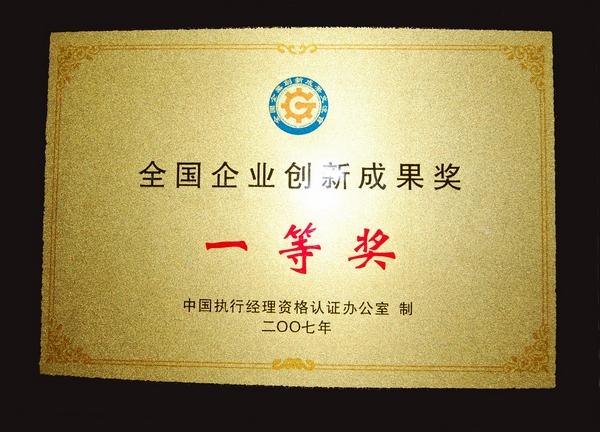 全国企业创新成果一等奖