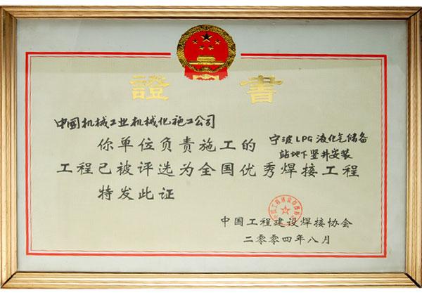 全国优秀焊接工程荣誉证书