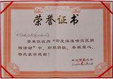 郑州慈善总会荣誉证书