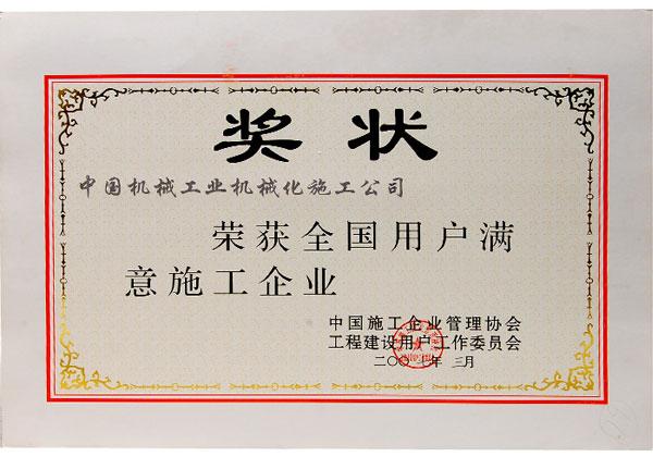 全国用户满意企业荣誉证书