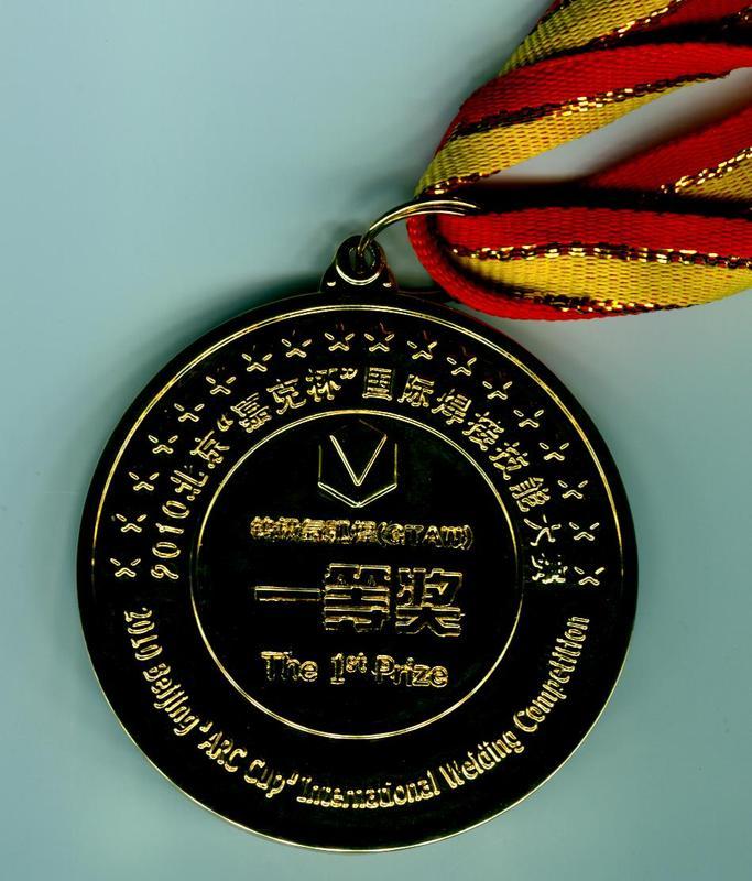 國際焊接比賽一等獎獎牌.jpg