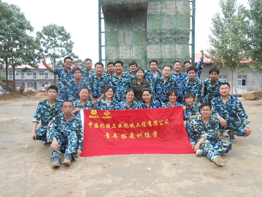 公司组织在郑员工开展拓展训练